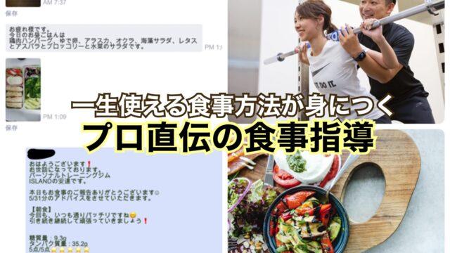 食事指導 ダイエット