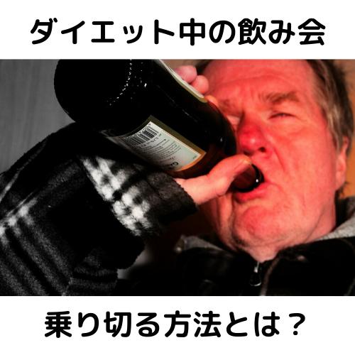 【飲み会当日編】ダイエット中の飲み会を乗り切る方法とは?