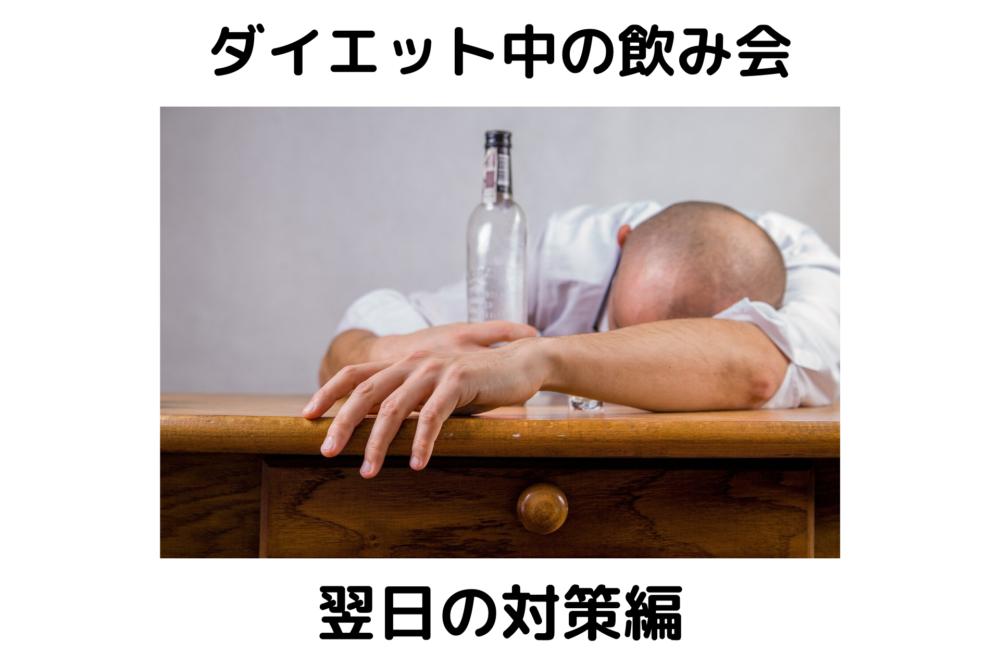 【飲み会翌日編】ダイエット中の飲み会を乗り切る方法とは?