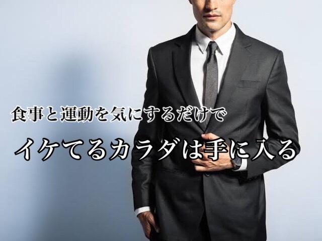 ダイエット 食事 男