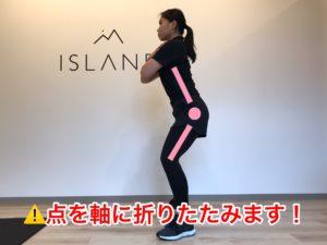 股関節から曲げる