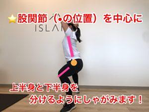 ワイドスクワット 腰痛対策