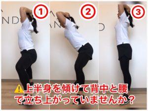 ワイドスクワット 腰痛対策2