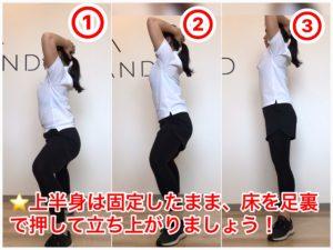 ワイドスクワット 腰痛改善2