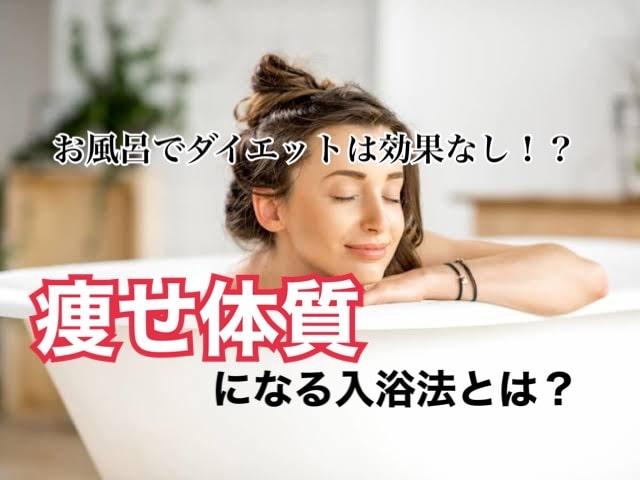 風呂 の 方 痩せる お 入り
