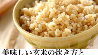 玄米 ダイエット